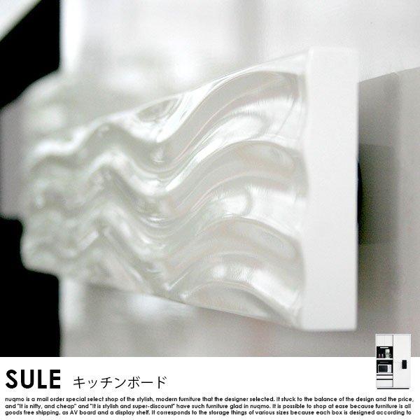 日本製 120 キッチンボード SULE【シュール】代引不可SALE の商品写真その3