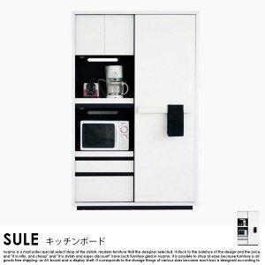 日本製 120 キッチンボードの商品写真