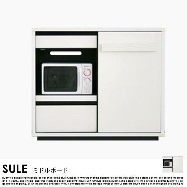 日本製 120 レンジ台 SULE【シュール】代引不可SALEの商品写真大