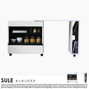 日本製 キッチンデスク SULE【シュール】の商品写真