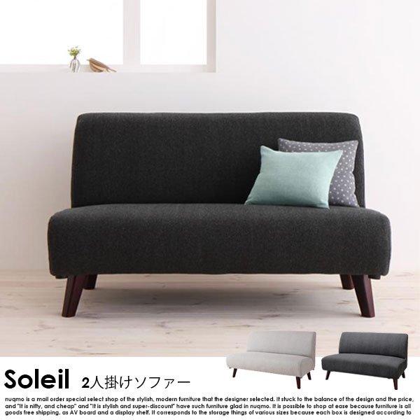 北欧ソファー アームレスソファ Soleil【ソレイユ】代引不可SALEの商品写真大