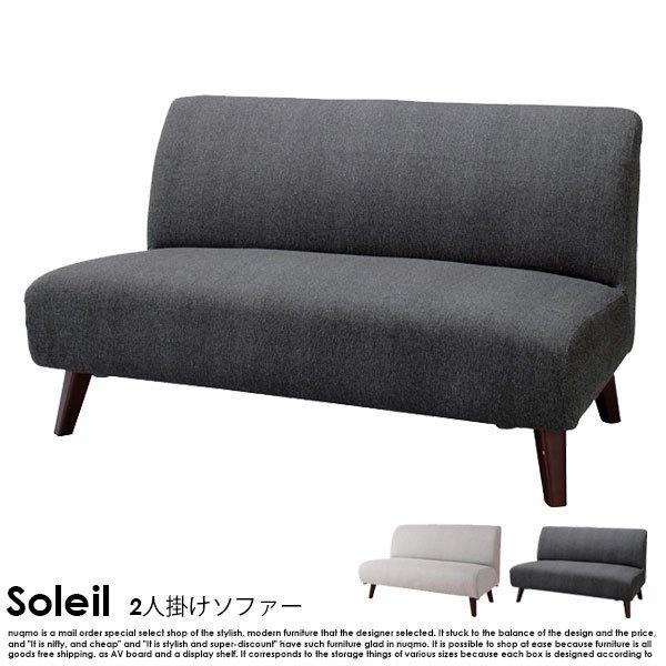 北欧ソファー アームレスソファ Soleil【ソレイユ】代引不可SALE の商品写真その2