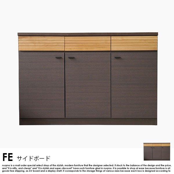 日本製 120 サイドボード FE【エフ・イー】【代引不可】SALEの商品写真大