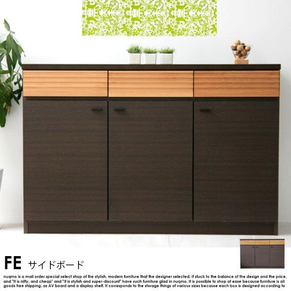 日本製 120 サイドボード FE【エフ・イー】【代引不可】SALEの商品写真その1