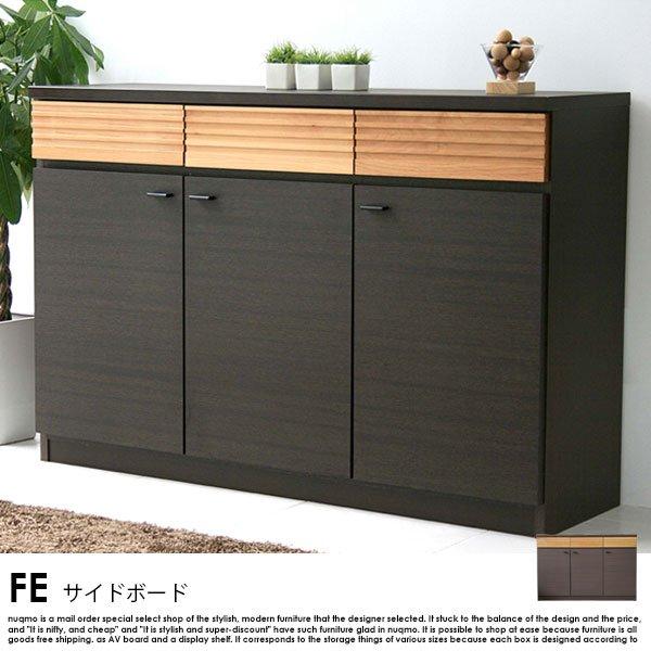 日本製 120 サイドボード FE【エフ・イー】【代引不可】SALE の商品写真その2