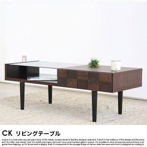 日本製リビングテーブル COLの商品写真