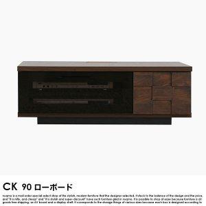 日本製テレビ台 90ローボードの商品写真