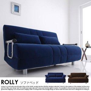 カウチソファーベッド ROLLの商品写真