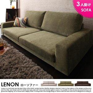 カバーリングローソファー LENON【レノン】3人掛けローソファーの商品写真