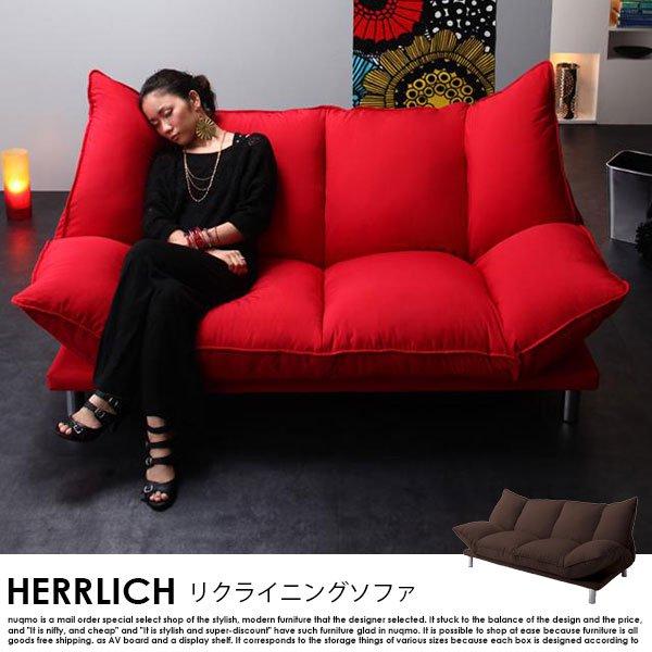 デザインマルチリクライニングソファー HERRLICH【ヘルリッチ】の商品写真大