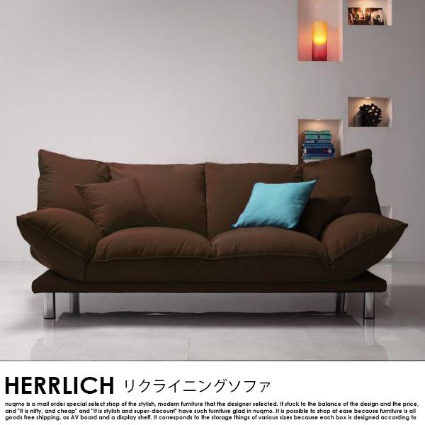 デザインマルチリクライニングソファー HERRLICH【ヘルリッチ】の商品写真その1