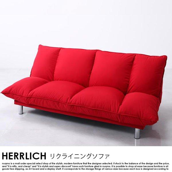 デザインマルチリクライニングソファー HERRLICH【ヘルリッチ】 の商品写真その10