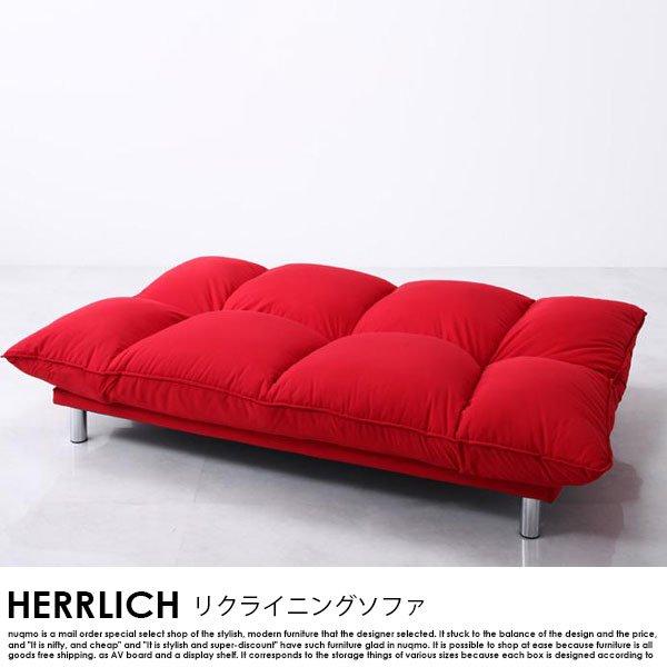 デザインマルチリクライニングソファー HERRLICH【ヘルリッチ】 の商品写真その11