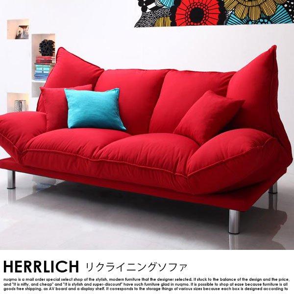 デザインマルチリクライニングソファー HERRLICH【ヘルリッチ】 の商品写真その2