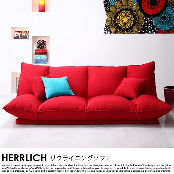 デザインマルチリクライニングソファー HERRLICH【ヘルリッチ】 の商品写真その3