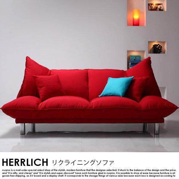 デザインマルチリクライニングソファー HERRLICH【ヘルリッチ】 の商品写真その4