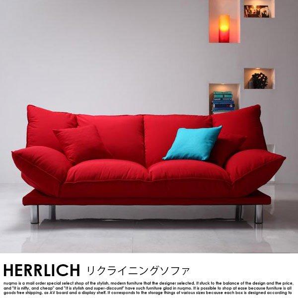 デザインマルチリクライニングソファー HERRLICH【ヘルリッチ】 の商品写真その5