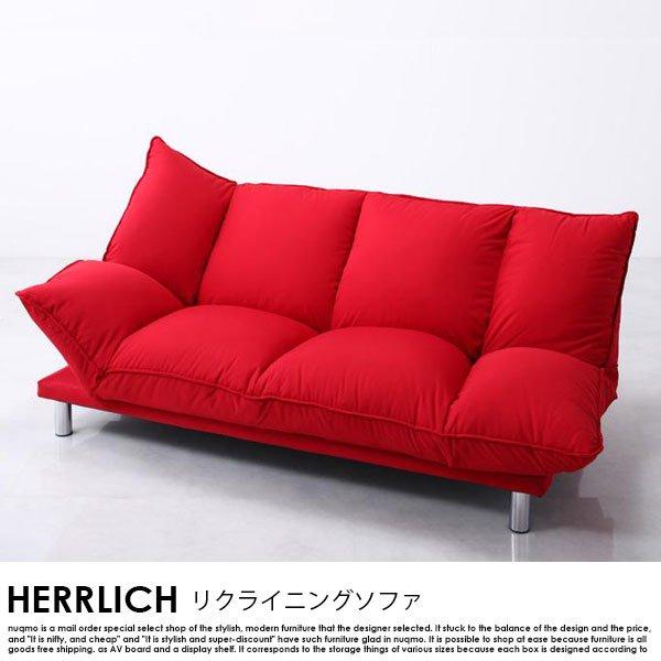 デザインマルチリクライニングソファー HERRLICH【ヘルリッチ】 の商品写真その6