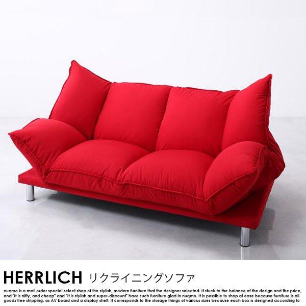 デザインマルチリクライニングソファー HERRLICH【ヘルリッチ】 の商品写真その7