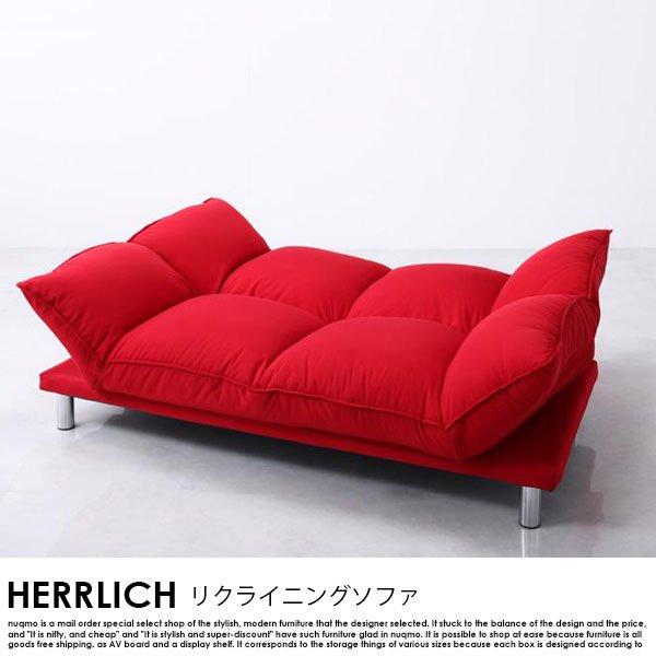 デザインマルチリクライニングソファー HERRLICH【ヘルリッチ】 の商品写真その8