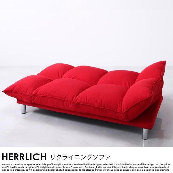 デザインマルチリクライニングソファー HERRLICH【ヘルリッチ】 の商品写真その9