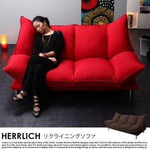 デザインマルチリクライニングソファ HERRLICH【ヘルリッチ】代引不可の商品写真