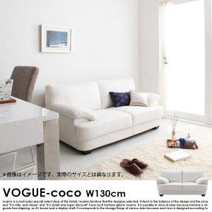 フェザー入りモダンレザーローソファー VOGUE-coco【ヴォーグ・ココ】幅130cm