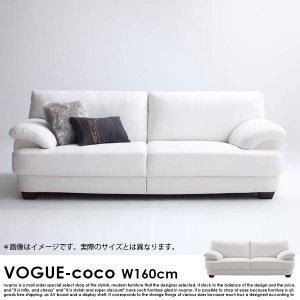 フェザー入りモダンレザーローソファー VOGUE-coco【ヴォーグ・ココ】幅160cm