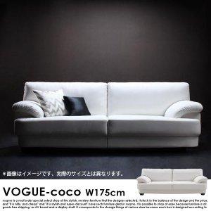 フェザー入りモダンレザーローソファー VOGUE-coco【ヴォーグ・ココ】幅175cm