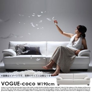 フェザー入りモダンレザーローソファー VOGUE-coco【ヴォーグ・ココ】幅190cm