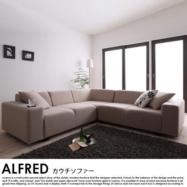 日本製ソファセット ALFRED【アルフレッド】スタンダードセットの商品写真大