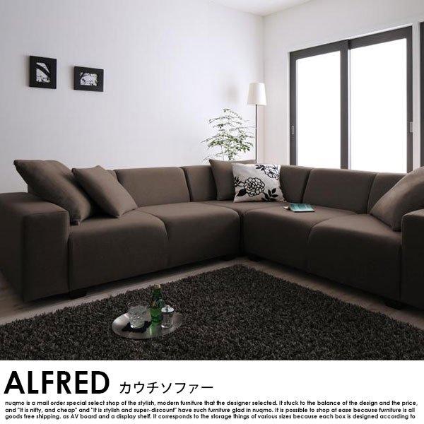 日本製ソファセット ALFRED【アルフレッド】スタンダードセットの商品写真その1