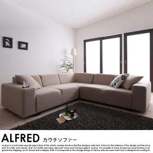 日本製ソファセット ALFREの商品写真