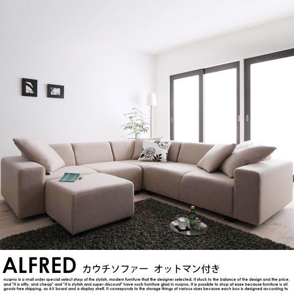 日本製ソファセット ALFRED【アルフレッド】オットマン付きセット【代引不可)の商品写真大