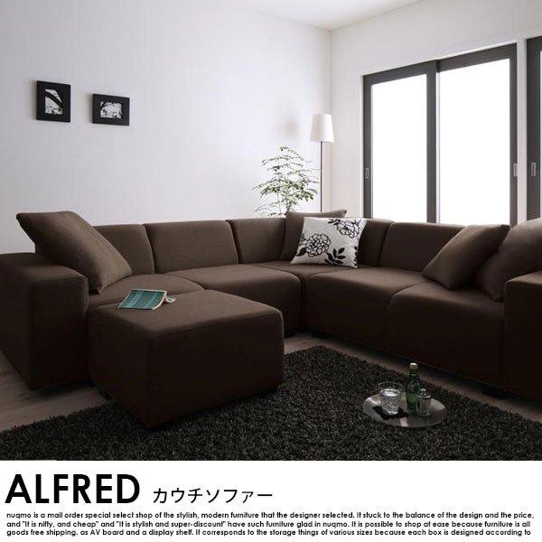 日本製ソファセット ALFRED【アルフレッド】オットマン付きセット【代引不可)の商品写真その1