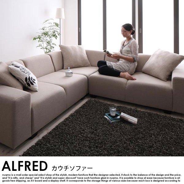 日本製ソファセット ALFRED【アルフレッド】オットマン付きセット の商品写真その10