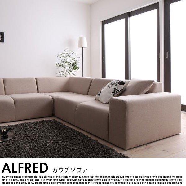 日本製ソファセット ALFRED【アルフレッド】オットマン付きセット【代引不可) の商品写真その2