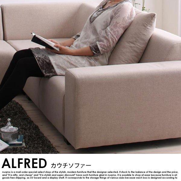 日本製ソファセット ALFRED【アルフレッド】オットマン付きセット の商品写真その4