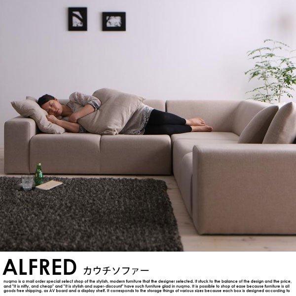 日本製ソファセット ALFRED【アルフレッド】オットマン付きセット の商品写真その5