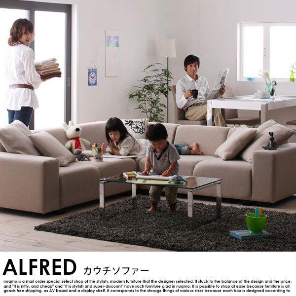 日本製ソファセット ALFRED【アルフレッド】オットマン付きセット の商品写真その7