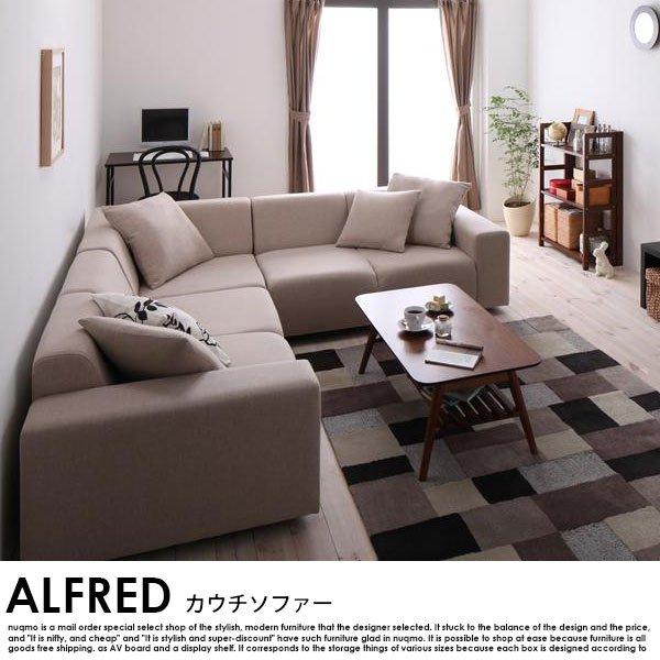 日本製ソファセット ALFRED【アルフレッド】オットマン付きセット の商品写真その9