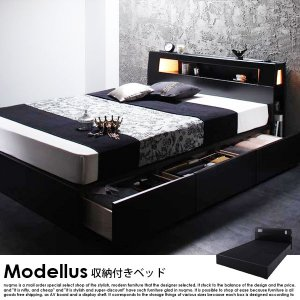 収納付きベッド Modellus【モデラス】国産カバーポケットコイルマットレス付 ダブル