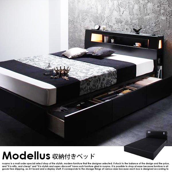 収納付きベッド Modellus【モデラス】マルチラススーパースプリングマットレス付 ダブルの商品写真大