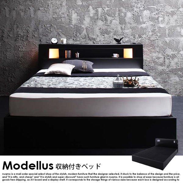 収納付きベッド Modellus【モデラス】マルチラススーパースプリングマットレス付 ダブル の商品写真その3