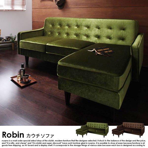 カウチソファ Robin【ロビン】【沖縄・離島も送料無料】の商品写真大
