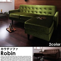 カウチソファー Robin【ロの商品写真
