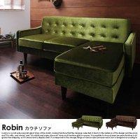 カウチソファ Robin【ロビの商品写真