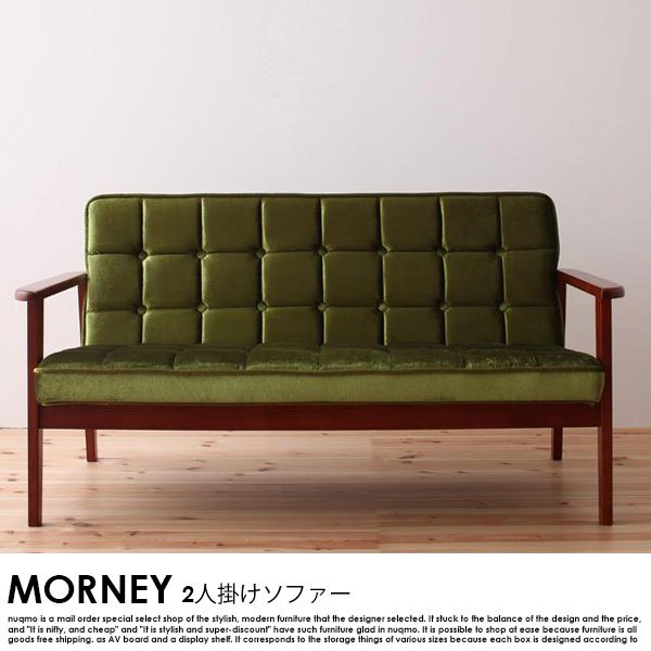 木肘レトロソファ MORNEY【モーニー】2P【沖縄・離島も送料無料】