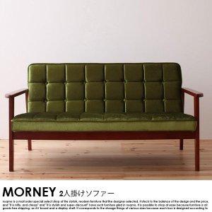 北欧ソファ 木肘レトロソファ MORNEY【モーニー】2人掛けソファ