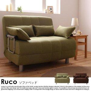 カウチソファベッド Ruco【の商品写真